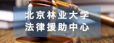 """北林(lin)法援走(zou)入北科社�^�_展(zhan)""""�z�a�^承""""主�}普(pu)法活��"""